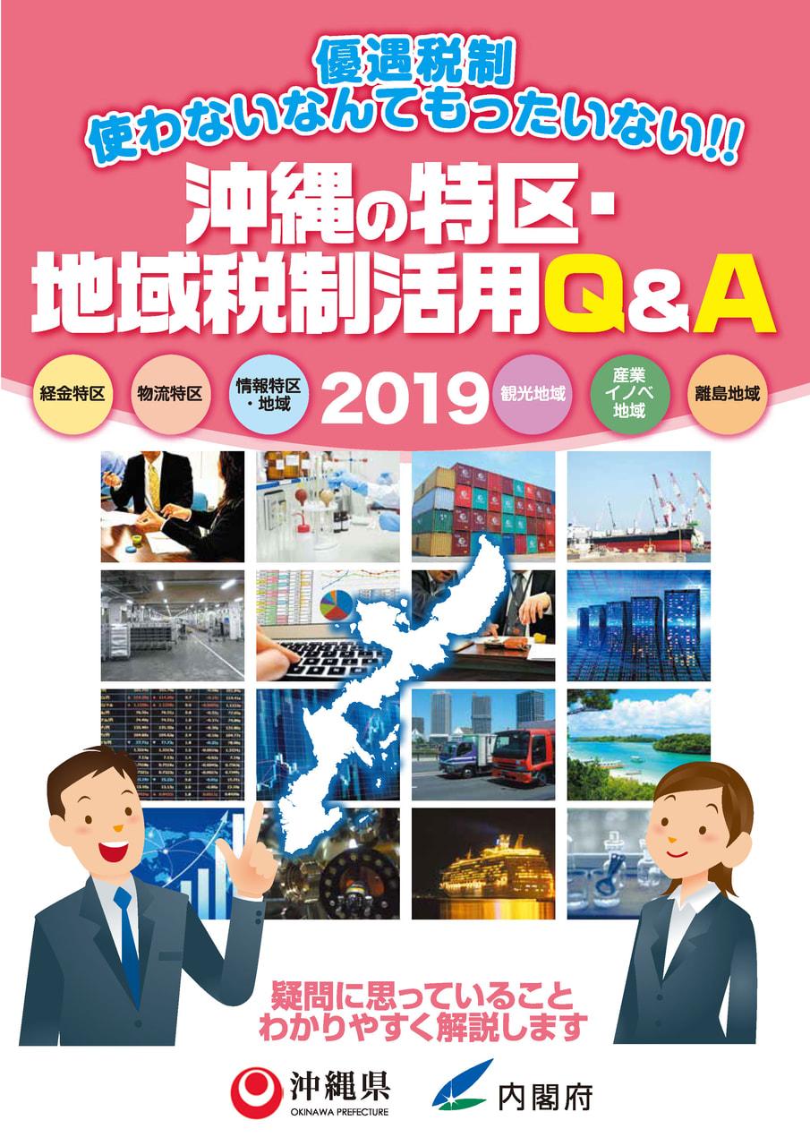 「沖縄の特区・地域税制活用Q&A 2019」記載内容一部訂正について