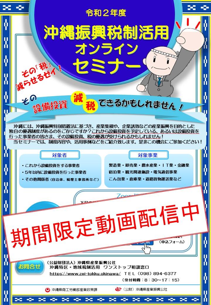 【期間限定動画配信】令和2年度沖縄振興税制活用オンラインセミナー動画配信中