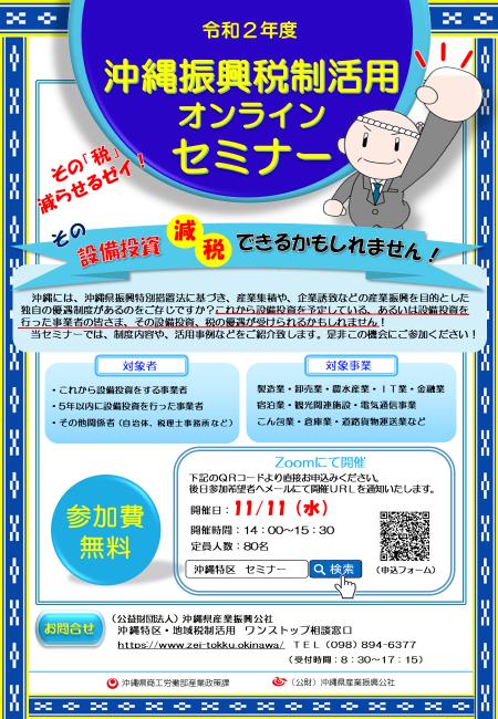【11/11開催】沖縄振興税制活用オンラインセミナー開催します!