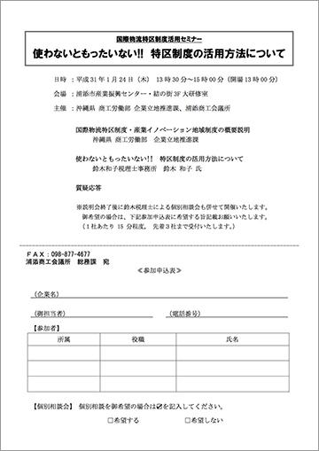 「国際物流特区制度活用セミナー」のご案内〈1月24日開催:浦添市〉