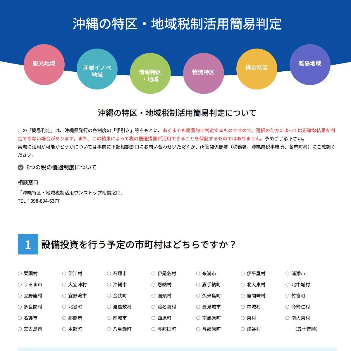 沖縄の特区・地域税制活用簡易判定をリニューアルしました!