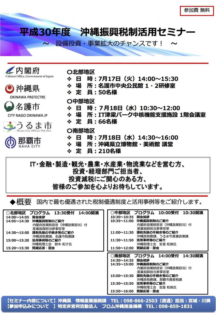 「平成30年度 沖縄振興税制活用セミナー」のご案内